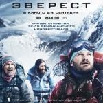 Эверест (Everest). Цитаты