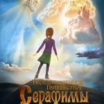 Необыкновенное путешествие Серафимы. Цитаты
