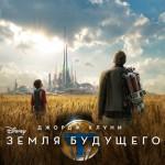 Земля будущего (Tomorrowland). Цитаты