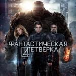 Фантастическая четверка (Fantastic Four). Цитаты