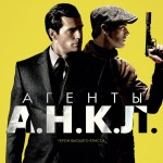 Агенты А.Н.К.Л. (The Man from U.N.C.L.E.). Цитаты