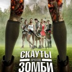 Скауты против зомби (Scouts Guide to the Zombie Apocalypse). Цитаты