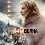 5-я волна (The 5th Wave). Цитаты