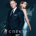007: СПЕКТР (Spectre). Цитаты