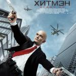 Хитмэн: Агент 47 (Hitman: Agent 47). Цитаты