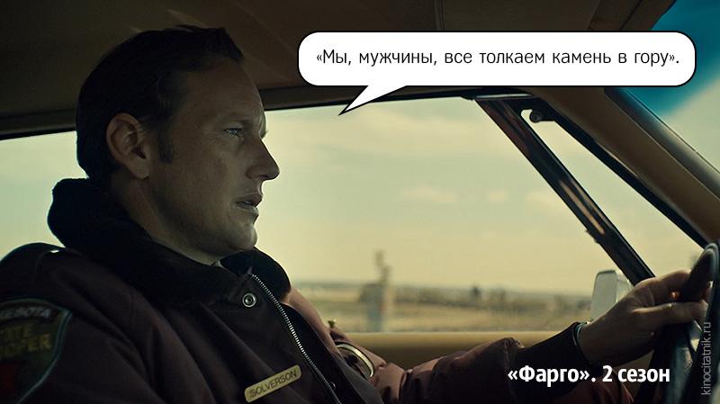 Fargo_2_sezon_tsitata