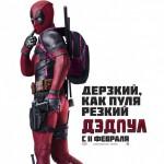 Дэдпул (Deadpool). Цитаты