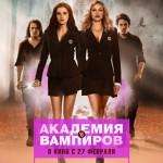 Академия вампиров (Vampire Academy). Цитаты