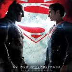 Бэтмен против Супермена: На заре справедливости (Batman v Superman: Dawn of Justice). Цитаты