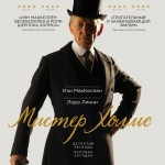 Мистер Холмс (Mr. Holmes). Цитаты