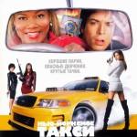 Нью-Йоркское такси (Taxi). Цитаты