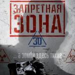 Запретная Зона 3D (Bunker of the Dead). Цитаты