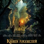 Книга джунглей (The Jungle Book). Цитаты