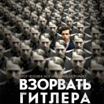 Взорвать Гитлера (Elser). Цитаты