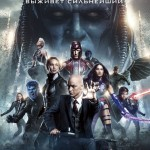 Люди Икс: Апокалипсис (X-Men: Apocalypse). Цитаты