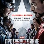 Первый мститель: Противостояние (Captain America: Civil War). Цитаты
