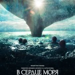 В сердце моря (In the Heart of the Sea). Цитаты