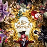 Алиса в Зазеркалье (Alice Through the Looking Glass). Цитаты
