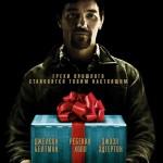 Подарок (The Gift). Цитаты