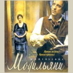 Модильяни (Modigliani). Цитаты