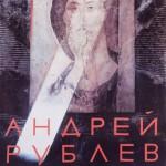 Андрей Рублев. Цитаты