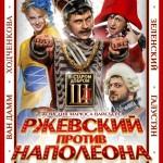Ржевский против Наполеона. Цитаты