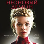 Неоновый демон (The Neon Demon). Цитаты