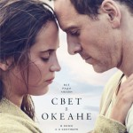 Свет в океане (The Light Between Oceans). Цитаты