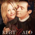 Кейт и Лео (Kate & Leopold). Цитаты