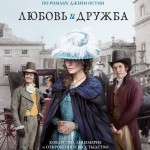 Любовь и дружба (Love & Friendship). Цитаты