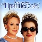 Как стать принцессой (The Princess Diaries). Цитаты