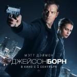 Джейсон Борн (Jason Bourne). Цитаты