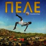 Пеле: Рождение легенды (Pelé: Birth of a Legend). Цитаты