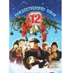 12 рождественских собак (The 12 Dogs of Christmas). Цитаты
