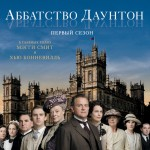 Аббатство Даунтон (Downton Abbey). Цитаты