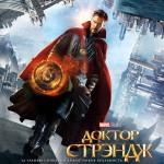 Доктор Стрэндж (Doctor Strange). Цитаты