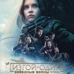 Изгой-один: Звёздные войны. Истории (Rogue One). Цитаты