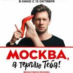 Москва, я терплю тебя. Цитаты