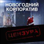 Новогодний корпоратив (Office Christmas Party). Цитаты
