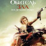 Обитель зла: Последняя глава (Resident Evil: The Final Chapter). Цитаты