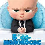 Босс-молокосос (The Boss Baby). Цитаты