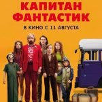 Капитан Фантастик (Captain Fantastic). Цитаты