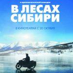 В лесах Сибири (Dans les forêts de Sibérie). Цитаты