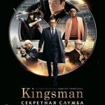 Kingsman: Секретная служба (Kingsman: The Secret Service). Цитаты