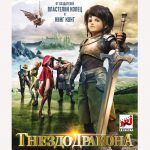 Гнездо дракона (Dragon Nest: Warriors' Dawn). Цитаты