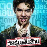 Тинейджер на миллиард (Top Secret: Wai roon pun lan). Цитаты