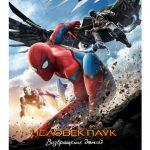 Человек-паук: Возвращение домой (Spider-Man: Homecoming). Цитаты