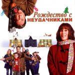 Рождество с неудачниками (Christmas with the Kranks). Цитаты