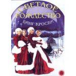 Светлое Рождество (White Christmas). Цитаты