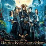 Пираты Карибского моря: Мертвецы не рассказывают сказки (Pirates of the Caribbean: Dead Men Tell No Tales). Цитаты